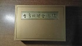 台湾地理全记录(精装特大开本,超厚册,全铜版纸超重,带原函套,绝对低价,绝对好书,私藏品还好,自然旧)