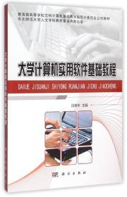 大学计算机实用软件基础教程