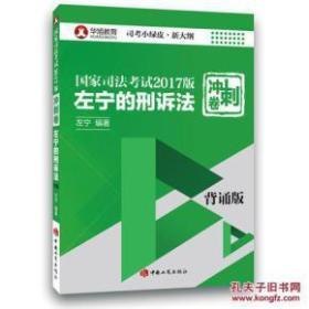 正版 国家司法考试2017版左宁的刑诉法冲刺卷 背诵版