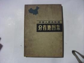中华人民共和国分省地图集(1987年版)   1321