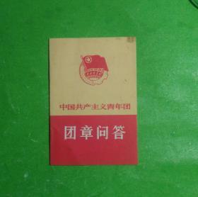 中国共产主义青年团章程问答