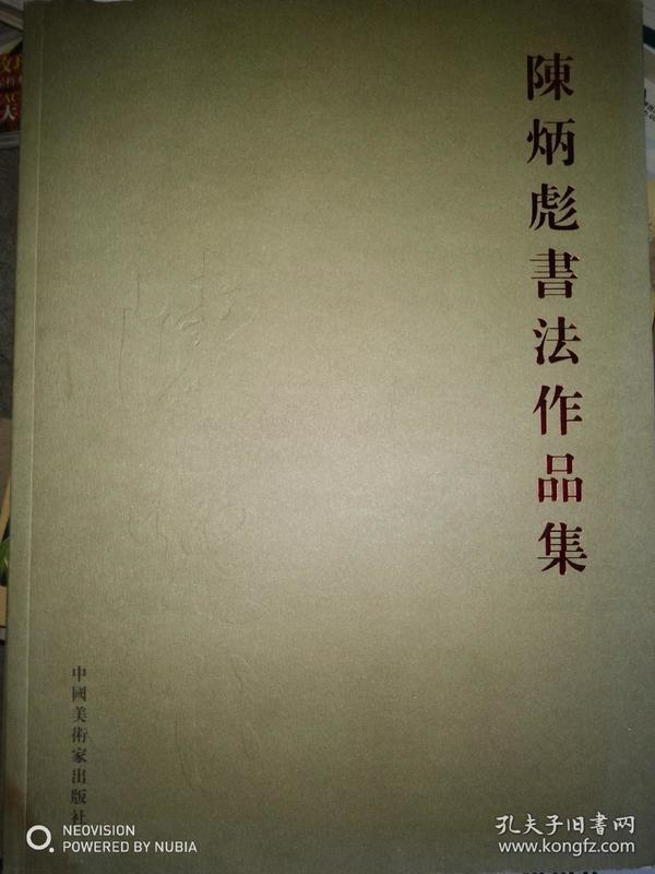 陈炳彪书法作品集(签赠本)签名非常好