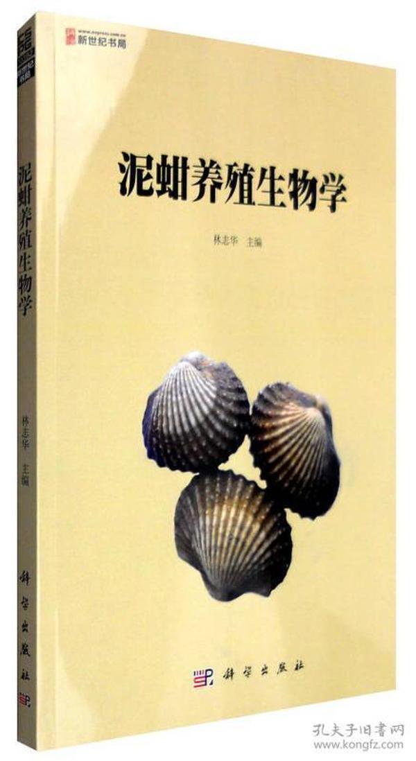 泥蚶养殖生物学