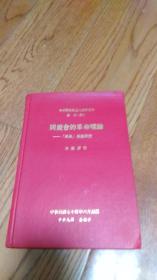 """同盟会的革命理论——""""民报""""个案研究(中央研究院近代史研究所专刊 50) 精装"""