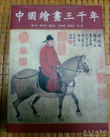 《中国绘画三千年》 (精装联经)