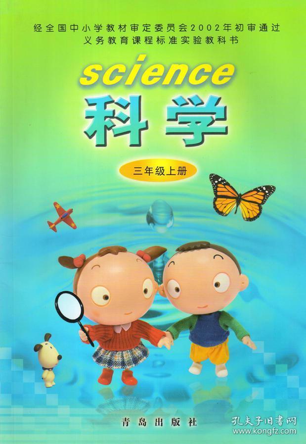 【青岛版】小学3-6年级上下册全套8本科学课本 教材 教科书 正版