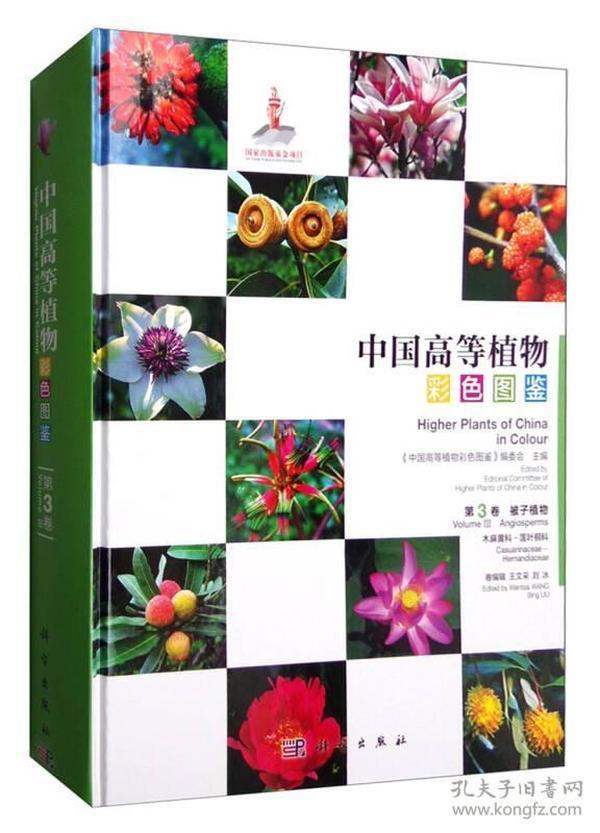《中国高等植物彩色图鉴 第3卷 木麻黄科—莲叶桐科》精