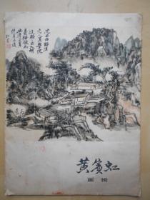 1978年【黄宾虹画辑】册页12张,人民美术出版社