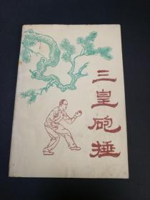 三皇炮捶(图文 最后几页边部有撕痕 见图)
