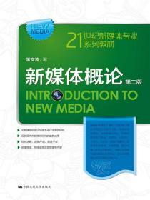 新媒體概論(第二版)