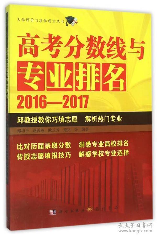 高考分数线与专业排名:2016-2017