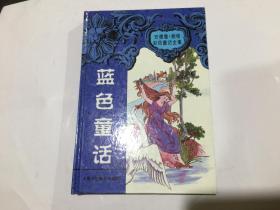 安德鲁朗格彩色童话全集:蓝色童话【精装】