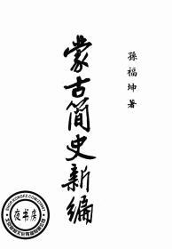 蒙古简史新编-1951年版-(复印本)