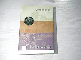 新知文库29:战争的文化 (译者李阳签名)