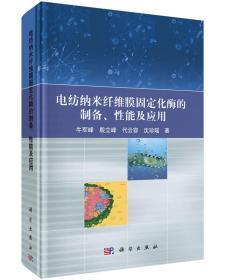 电纺纳米纤维膜固定化酶的制备.性能及应用