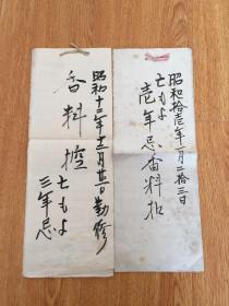1936年日本毛笔手书《忌事香料》账本两份