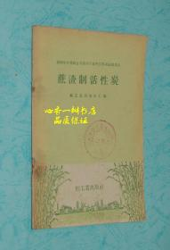 蔗渣制活性炭(1959年甘蔗综合利用四川省内江现场会议资料)