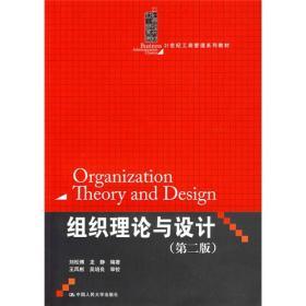 组织莅临与设计 第二版