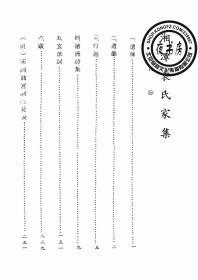 湘潭袁氏家集-1976年版-(复印本)