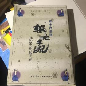 蔡志忠漫画:韩非子说 法家的峻言  生活・读书・新知三联书店