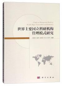 世界主要国立科研机构管理模式研究