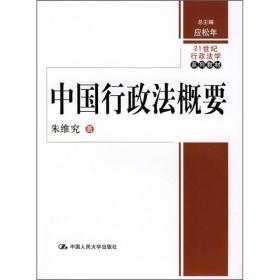 中国行政法概要
