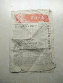1959年11月2日《宁波大众》残缺