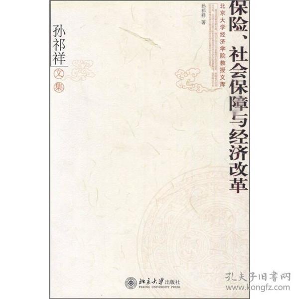 孙祁祥文集:保险、社会保障与经济改革