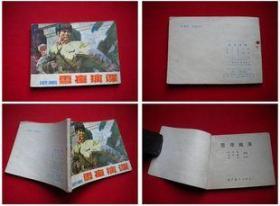 《雪夜擒谍》,辽美1979.2一版一印30万册,9072号,连环画