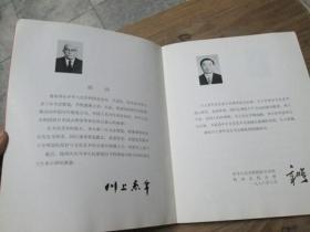 常用汉字繁简楷行对照字帖