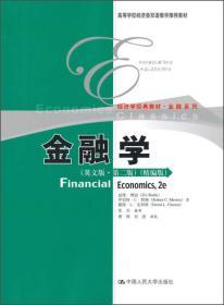 金融学(英文版·第二版)(精编版)