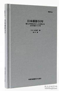 """日本摄影50年(""""影像文丛""""系列)"""