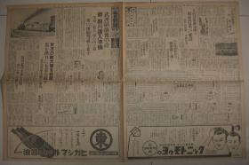 侵华期间老报纸 1938年8月21日大坂每日新闻一张 粤汉线 汉口 黄河北部 孙科 北伐军 热河等内容