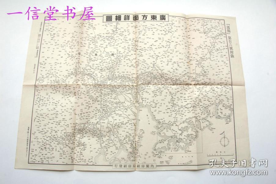 《广东方面详细图》1张全  1937年  周报附录