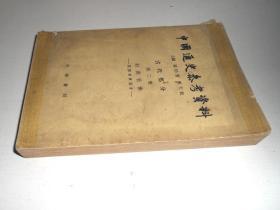 中国通史参考资料-古代部分【第二册】