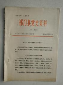 祁门县党史资料第六期祁.浮.婺中心县委始末(二稿)