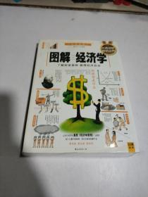 图解经济学 南海出版公司