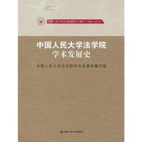 中国人民大学法学院学术发展史