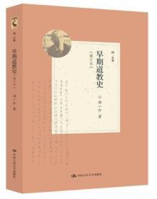 9787300219103早期道教史