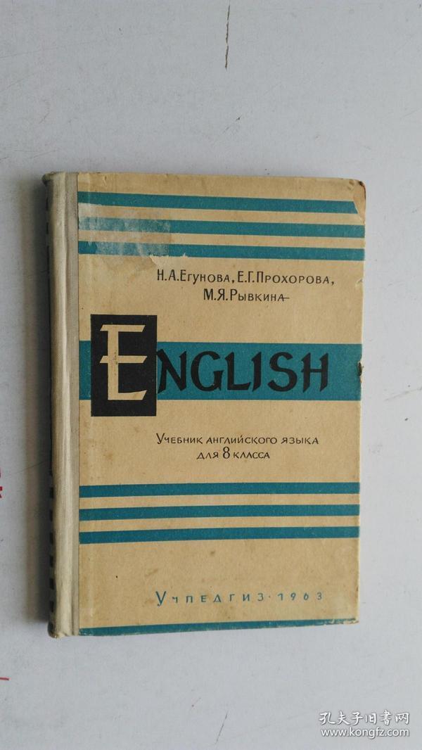 english  УЧЕБНИК АНГЛИЙСКОГО ЯЗЫКА ДЛЯ 8 КЛЛССА  英语教程8