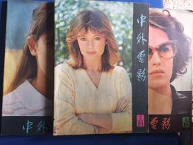 中外电影84年1、2、4共3本合售