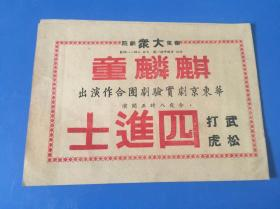 华东大众剧院:麒麟童 武松打虎 四进士
