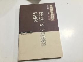 """现代汉语""""是""""字句然否类型联结研究 (华中语学论库)"""