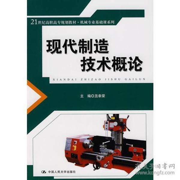 现代制造技术概论(21世纪高职高专规划教材·机械专业基础课系列)