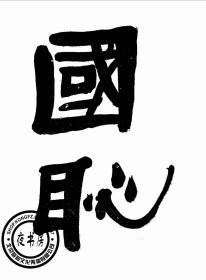 国耻(知耻社编)-上海民潮七日记(杨尘因编)-(复印本)