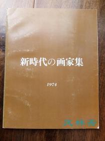 新时代の画家集 1974年 日本新锐画家35人联展 16开35图彩印