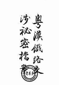 粤汉铁路交涉秘密档案-(复印本)