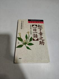 松下幸之助 [一日一话] 仕事の知恵 人生の知恵 日文