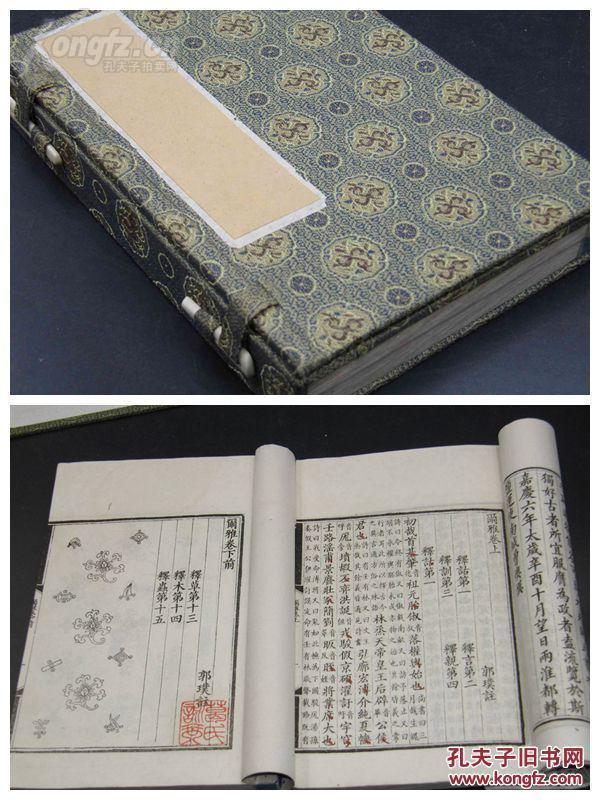 232771清光绪白纸精印《尔雅音图》此版本极罕见!!品相一流,触手如新!
