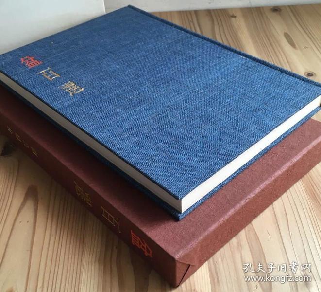 盆百选/1972年 /瀬良阳介 根来盆 莳絵盆 漆絵盆 /陶磁